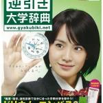逆引き大学辞典【学級図書】