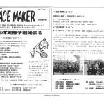 peace maker3-1