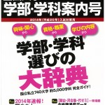 蛍雪時代4月増刊号